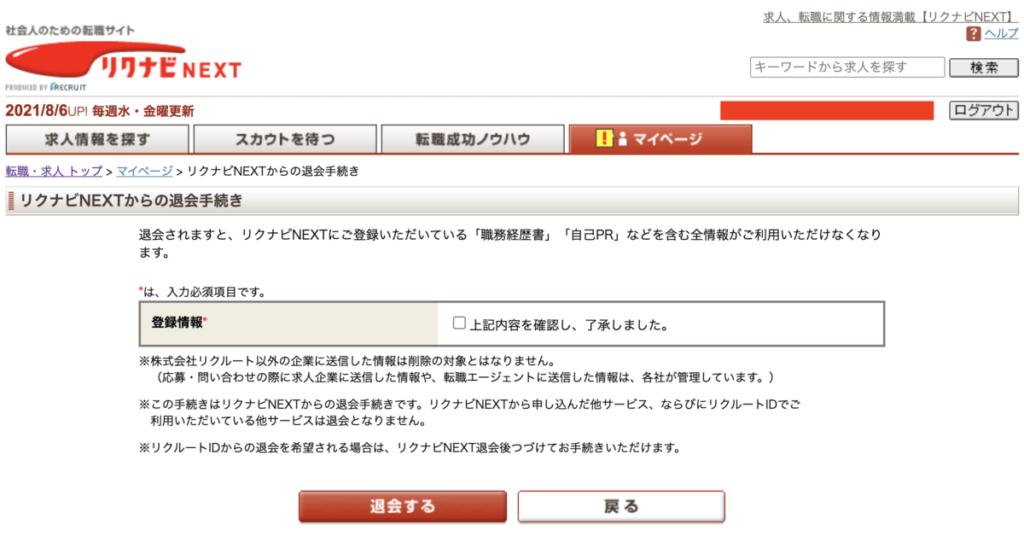リクナビネクスト 退会7