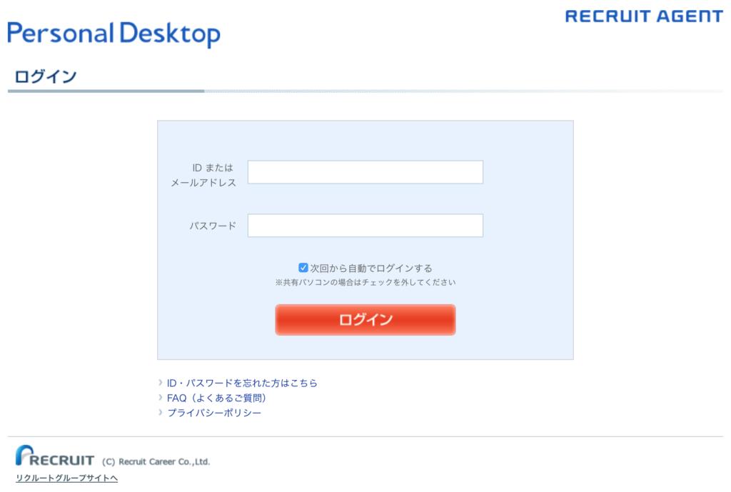 リクルートエージェント パーソナルデスクトップ ログイン画面
