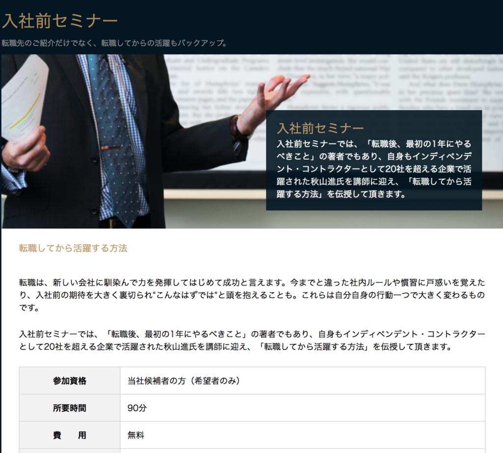 クライス&カンパニー 入社前セミナー
