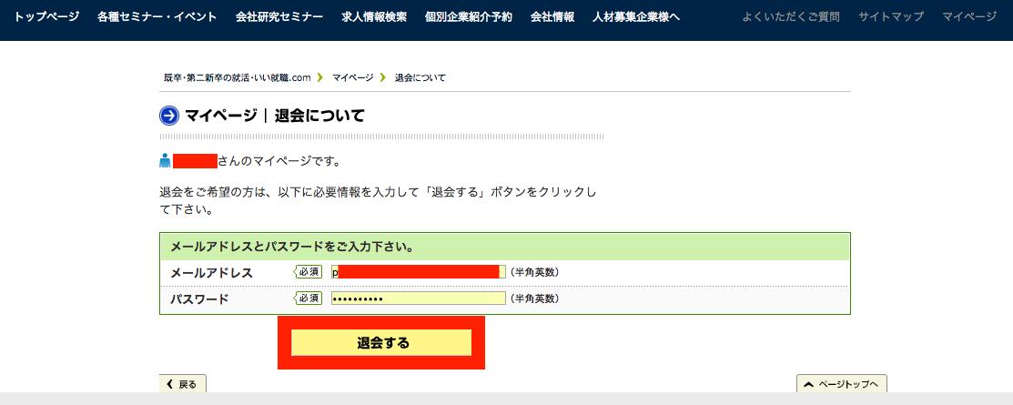 いい就職.com 退会フォーム2