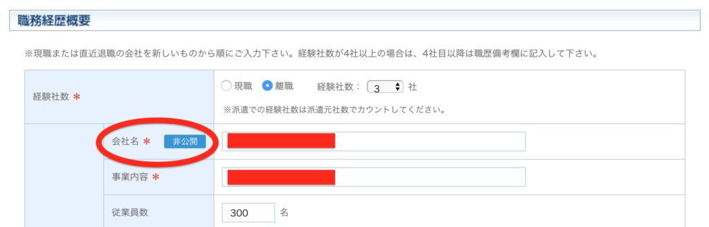 リクルートエージェント パーソナルデスクトップ スカウトサービス 社名非公開