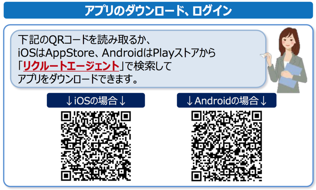 リクルートエージェント パーソナルデスクトップ アプリ