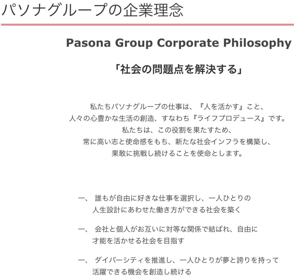 パソナ 企業理念