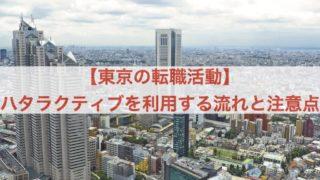 東京 ハタラクティブ