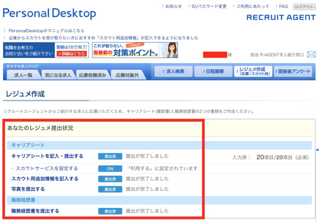 リクルートエージェント パーソナルデスクトップ レジュメ作成 管理画面