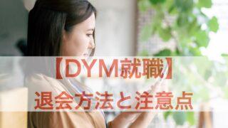 DYM就職 退会
