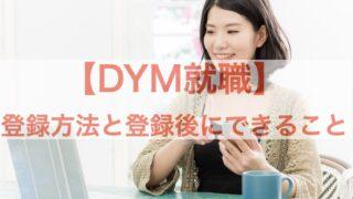DYM就職 登録