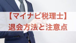マイナビ税理士 退会