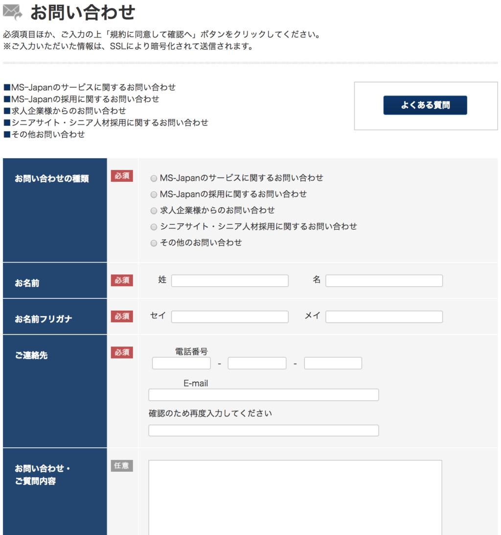 MS-Japan 問い合わせページ
