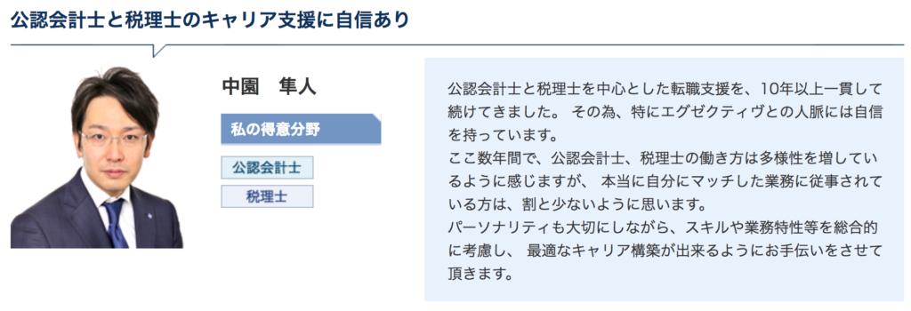 MS-Japan キャリアアドバイザー