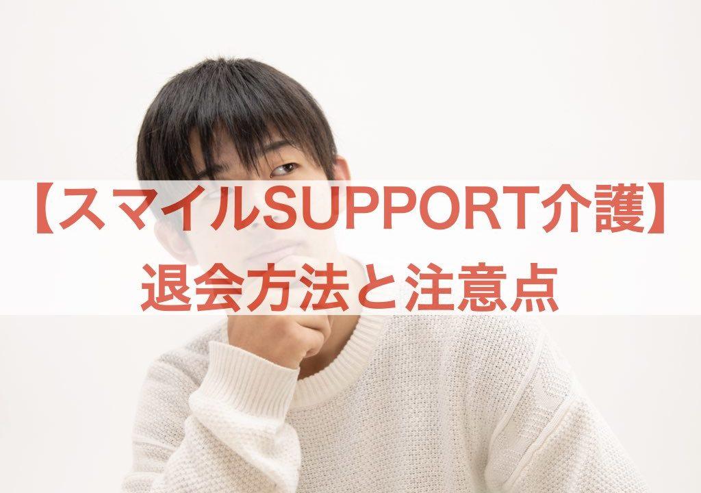 スマイルSUPPORT介護 退会