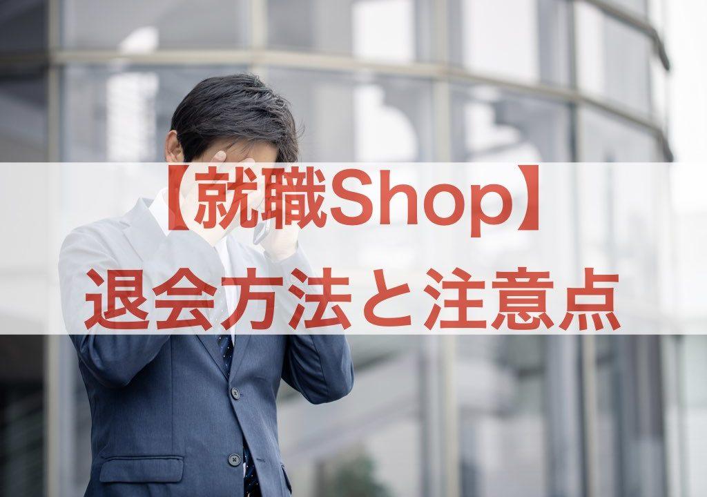 就職Shop 退会