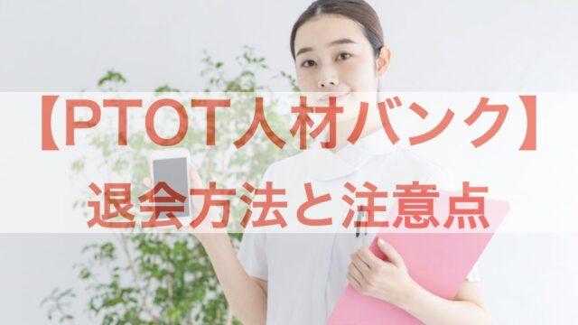PTOT人材バンク 退会