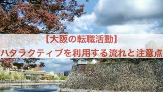 大阪 ハタラクティブ