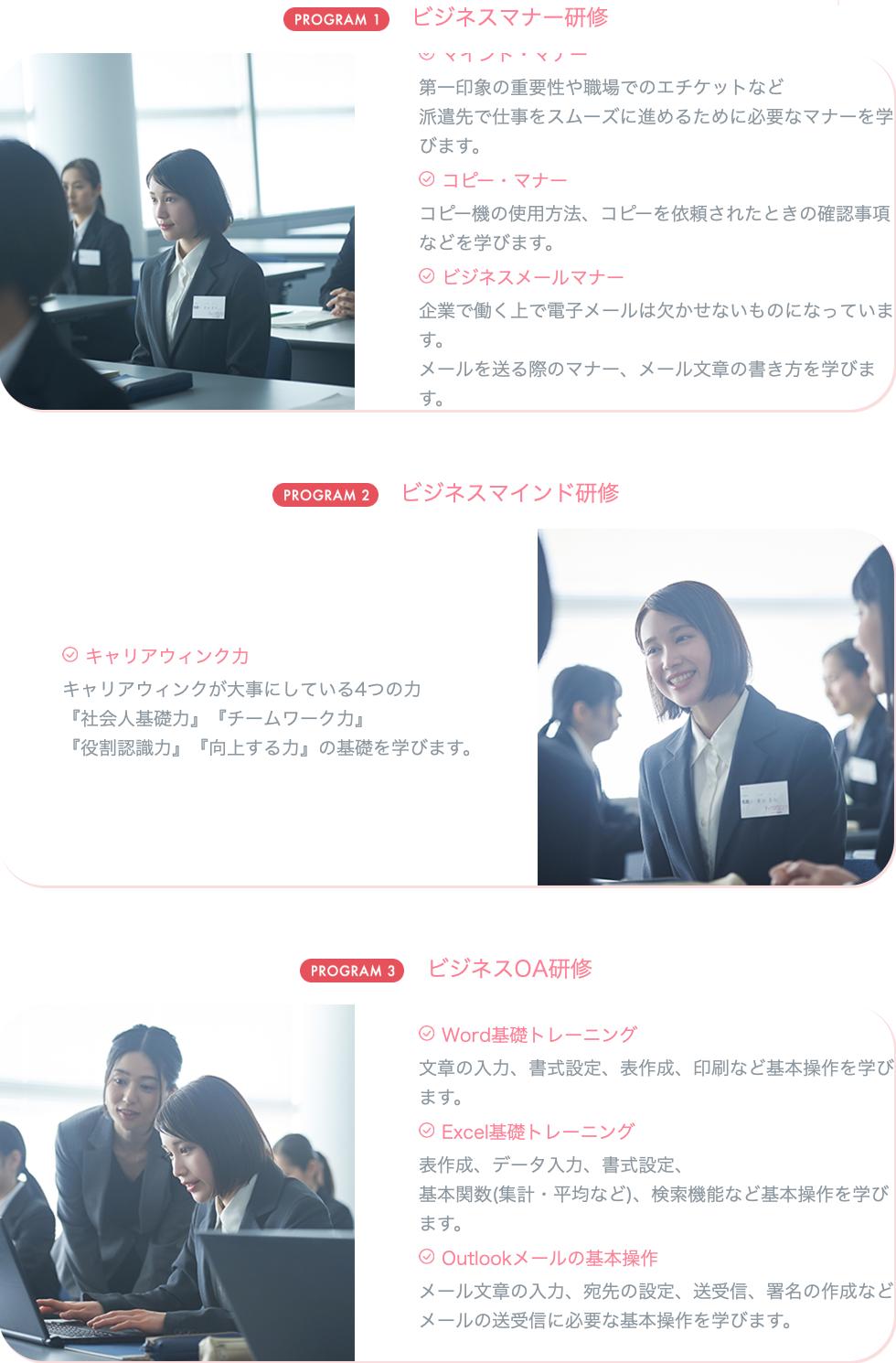 キャリアウィンク 入社前研修
