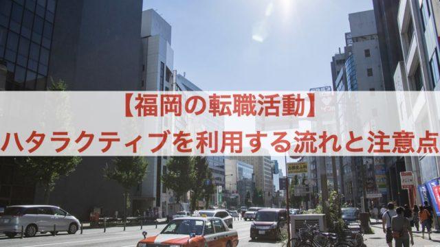 福岡 ハタラクティブ