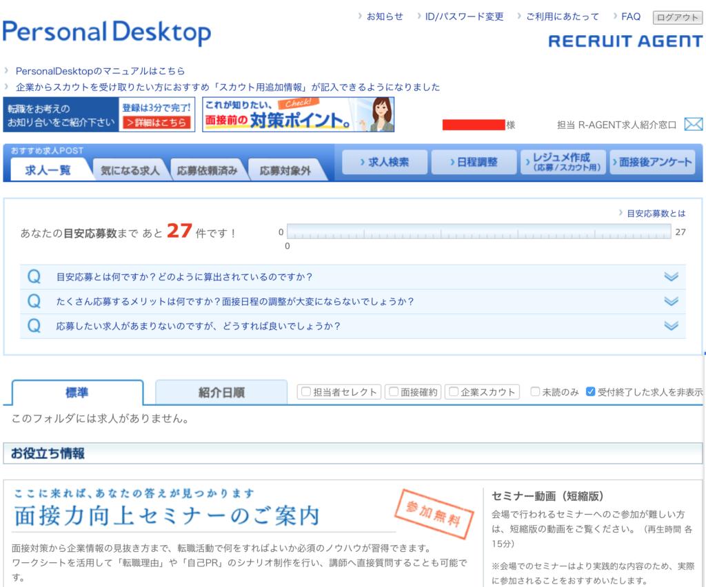 リクルートエージェント パーソナルデスクトップ マイページ画面