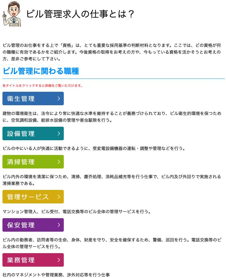 ビル管理人.COM ビル管理士 資格