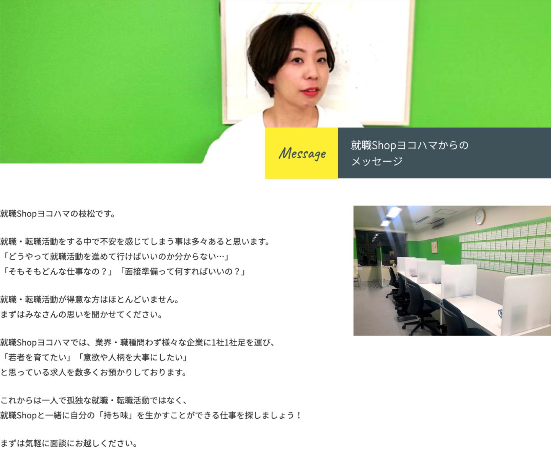 就職Shop 横浜 枝松