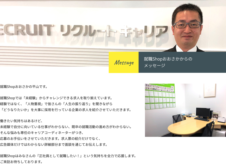 就職Shop 大阪 平山