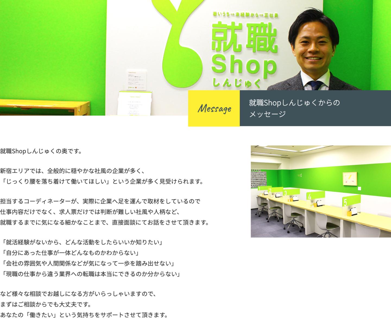 就職Shop 新宿 スタッフ 奥さん