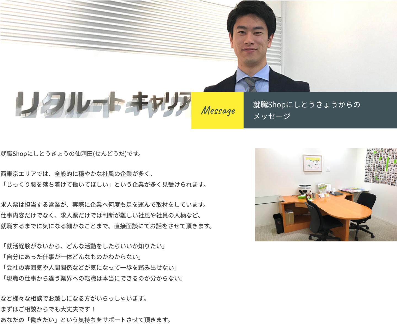 就職Shop 西東京 スタッフ 仙洞田