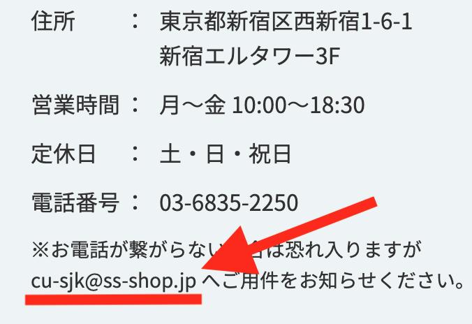 就職Shop 退会 メールアドレス