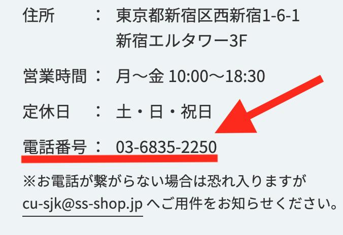 就職Shop 退会 電話番号