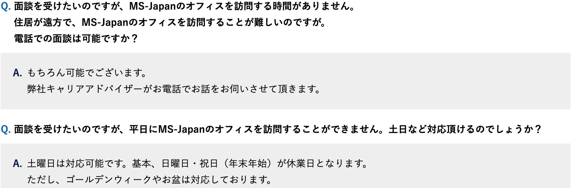 MS-Japan 面談場所 面談時間