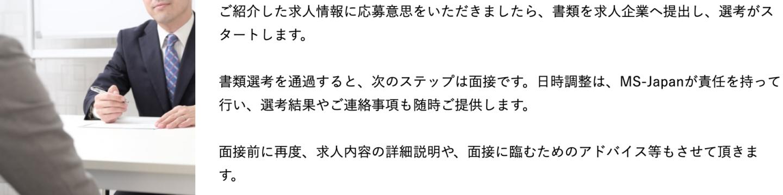 MS-Japan 面接 日程調整