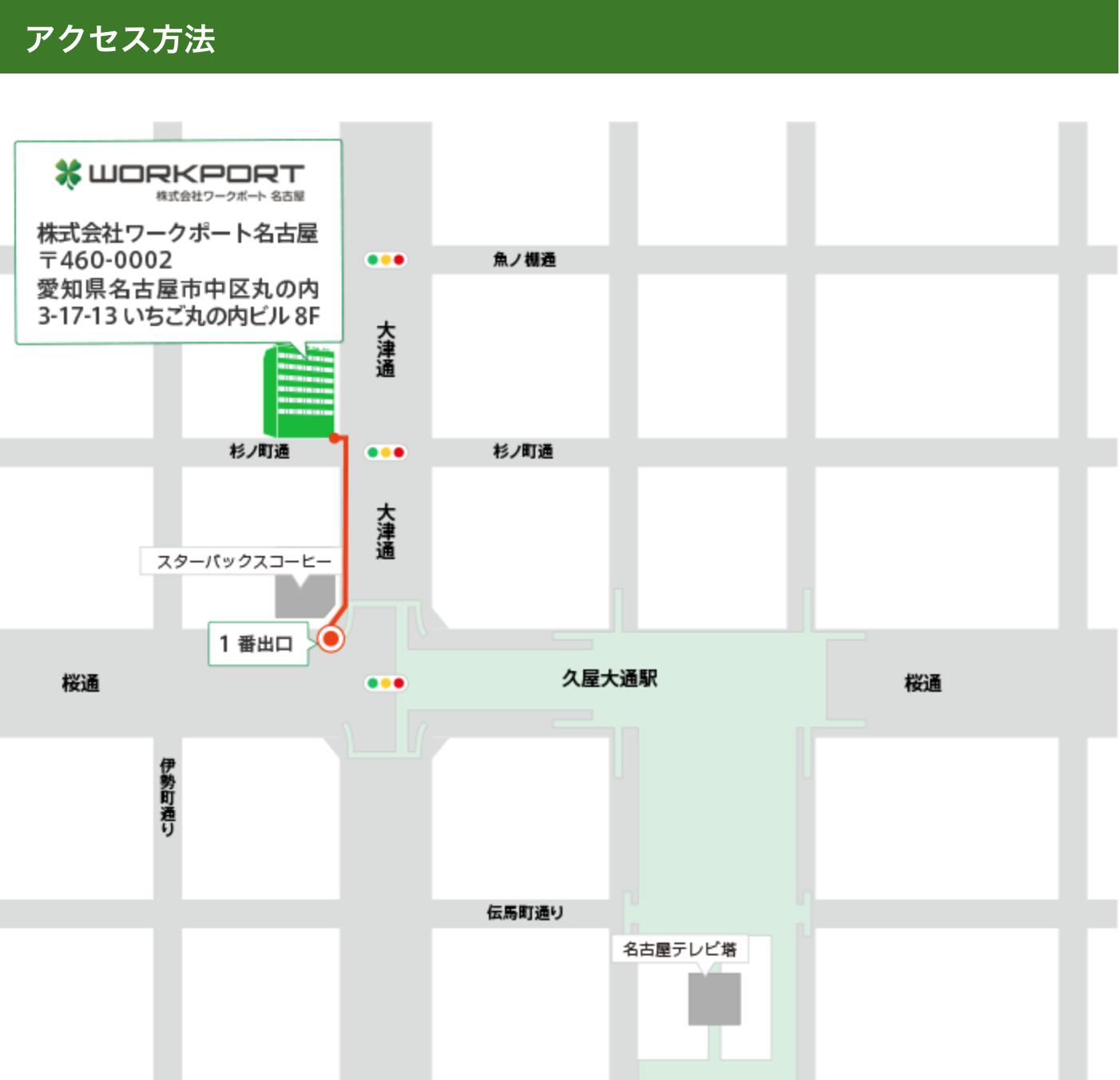 ワークポート 名古屋