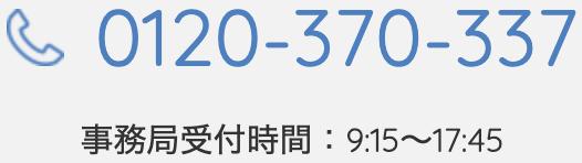マイナビキャリレーション 電話番号
