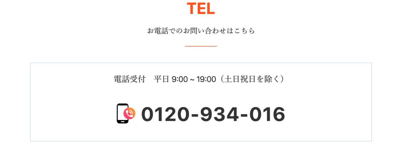 第二新卒エージェントneo 電話番号 問い合わせ
