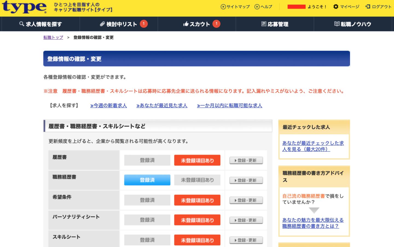 type マイページ