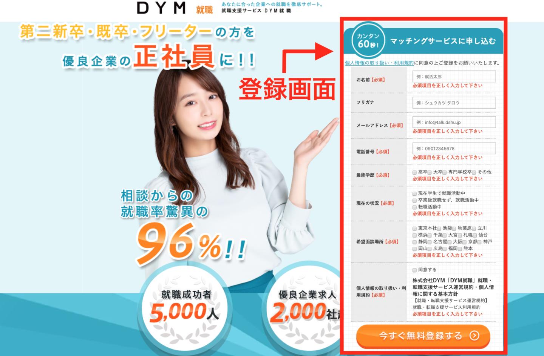 DYM就職 登録画面