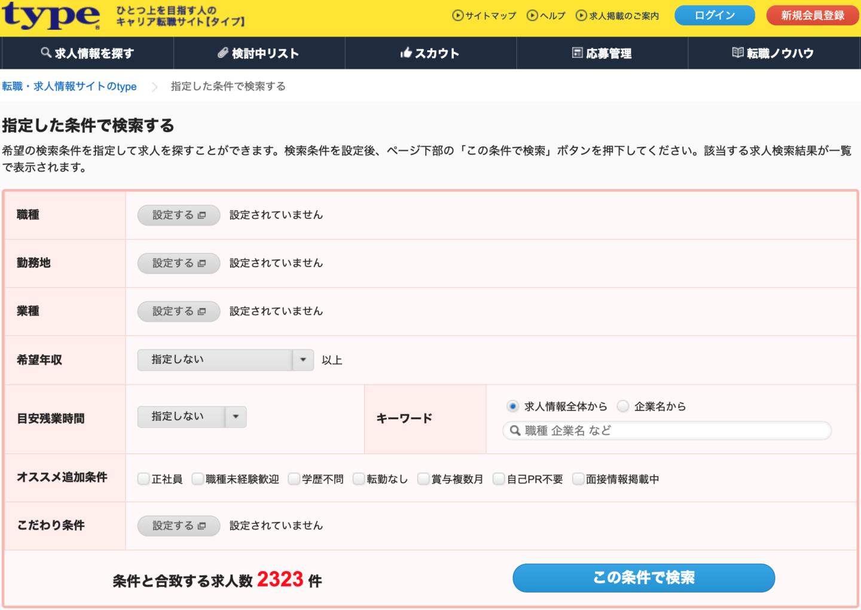 type 求人検索 条件設定