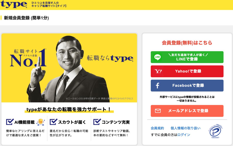 type 登録画面