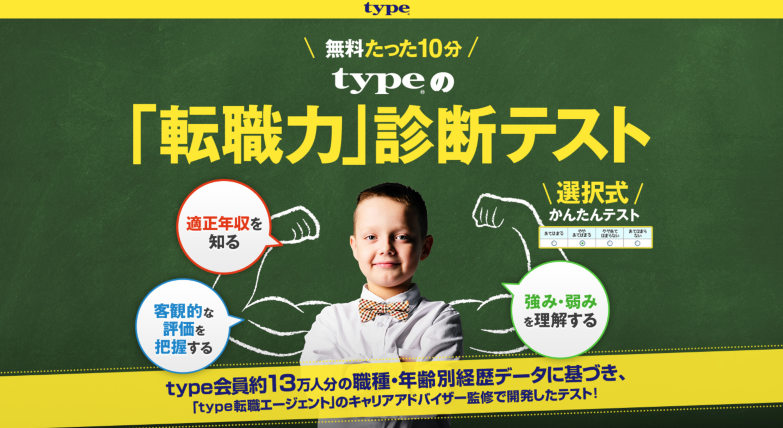 type 転職力診断テスト