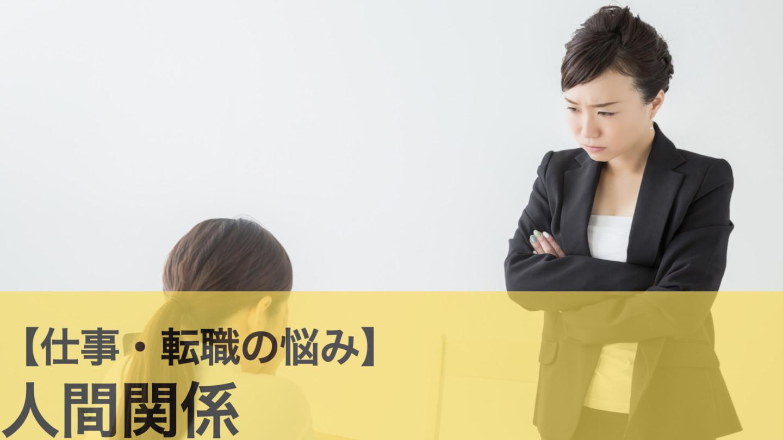仕事・転職の悩み 人間関係
