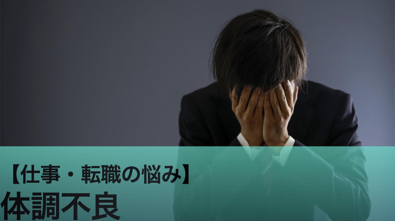 仕事・転職の悩み 体調不良