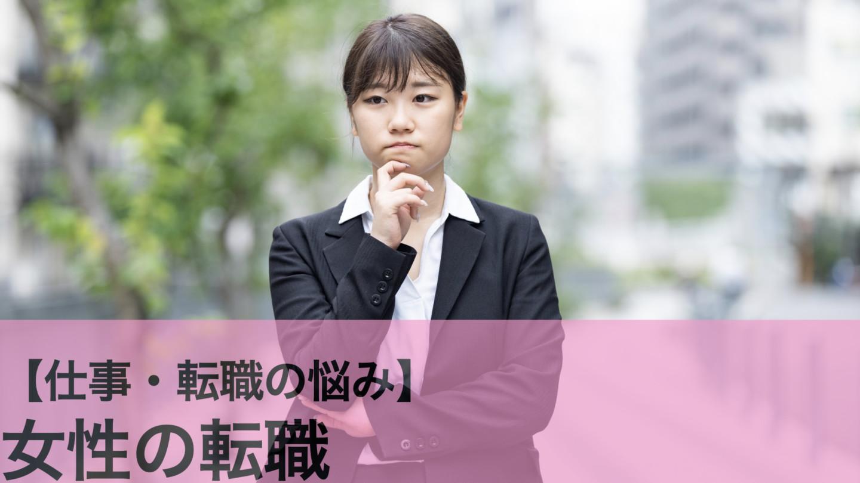 仕事・転職の悩み 女性の転職