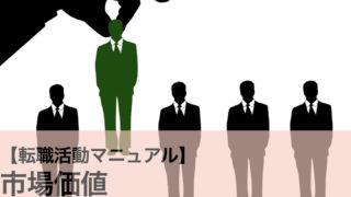 転職活動マニュアル 市場価値