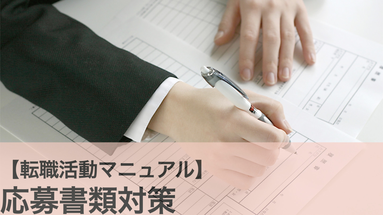 転職活動マニュアル 応募書類対策