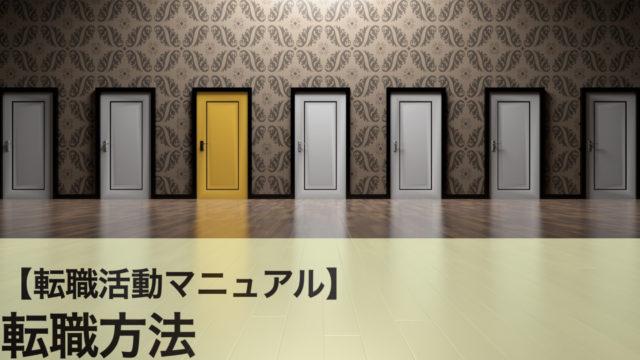転職活動マニュアル 転職方法