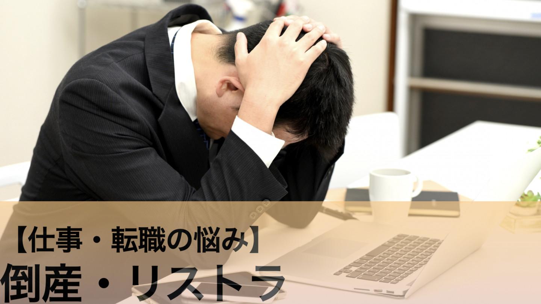 仕事・転職の悩み 倒産・リストラ