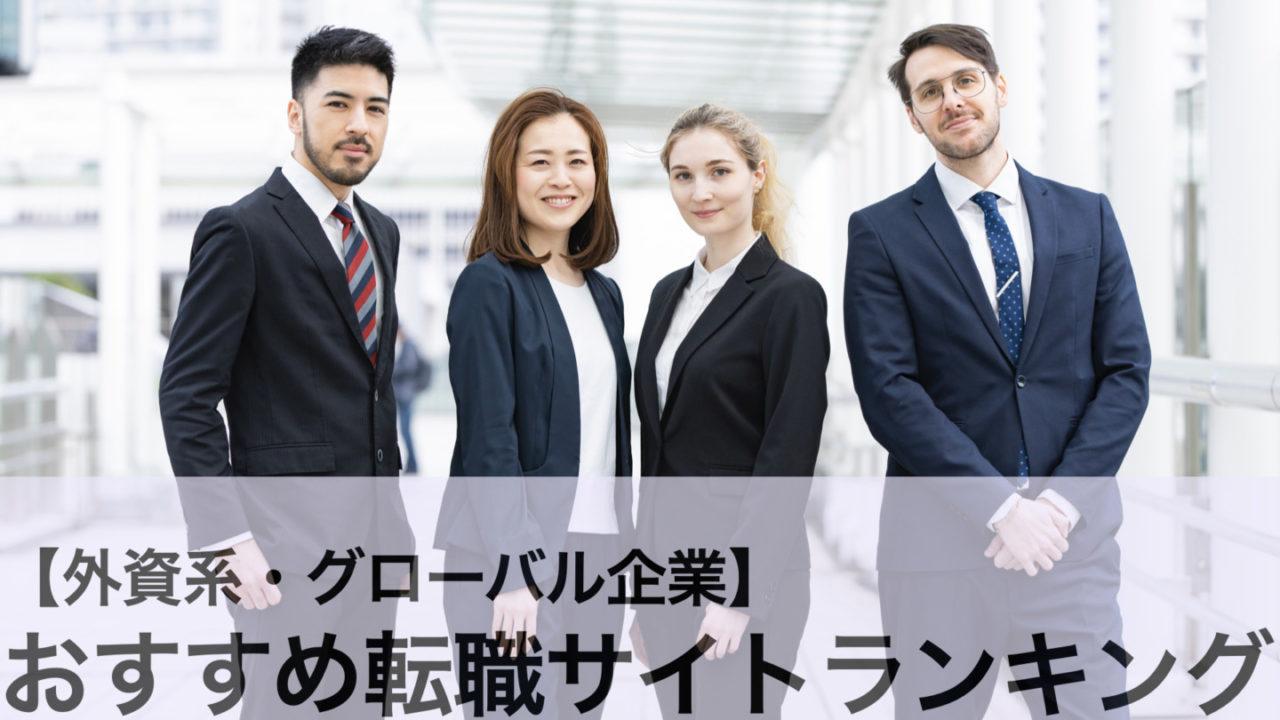 転職サイトランキング 英語