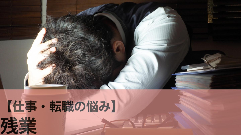 仕事・転職の悩み 残業