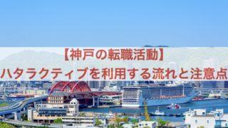 神戸 ハタラクティブ