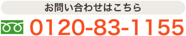 スマイルSUPPORT介護 問い合わせ番号