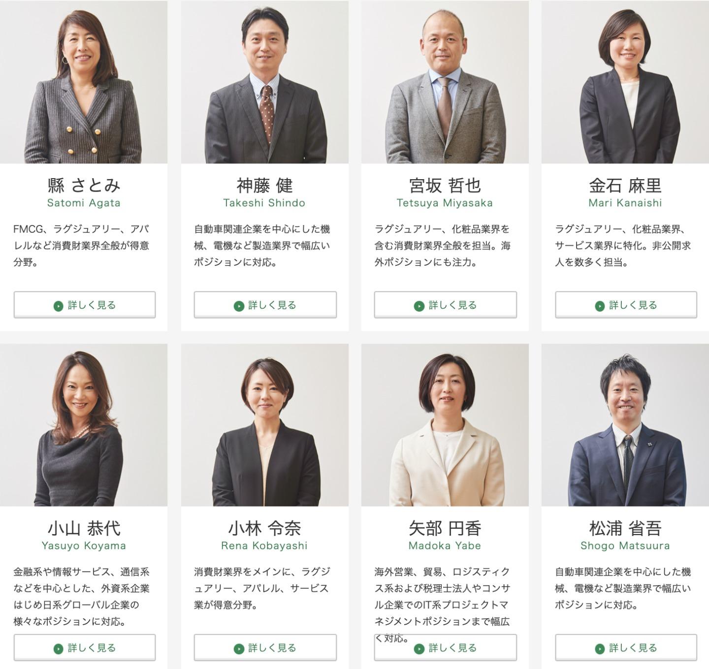 アージスジャパン キャリアカウンセラー